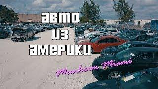 Авто из США с аукциона Manheim штат Florida Цены, Обзор, Покупка авто