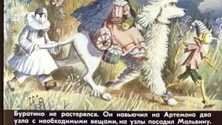 Детский кинозал Диафильм Приключения Буратино 2 часть