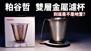 [器材] 粕谷哲監製   雙層不鏽鋼濾杯   我還真不懂在貴什麼...
