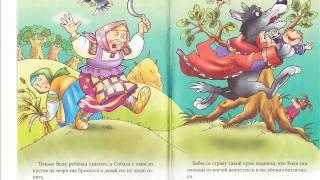 СОБАКА И ВОЛК русская народная сказка