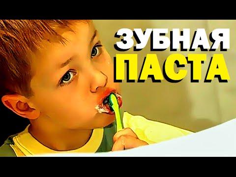Как делают зубную пасту видео для детей