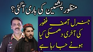 Asif Ghafoor is Telling the Future of PTM and Manzoor Pashteen