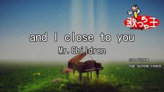 【カラオケ】and I close to you/Mr.Children