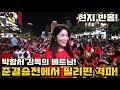 베트남 vs 필리핀! 박항서 매직 준결승전에서 필리핀 격파! 생생한 현지 반응!