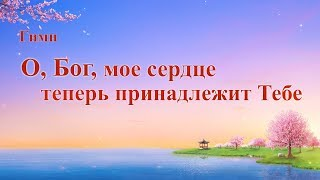 Песни Прославления «О, Бог, мое сердце теперь принадлежит Тебе» (Текст песни)