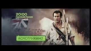 """""""Патриот"""" кино на РЕН ТВ"""