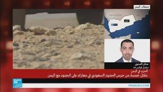 مقتل خمسة من حرس الحدود السعودي في معارك على الحدود مع اليمن