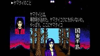 「暗黒神話 ヤマトタケル伝説」 1988 東京書籍 MSX2 2DD 1枚組 諸星大二...