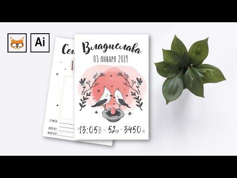 Вопрос: Как сделать открытку в Adobe Illustrator?