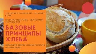 Это самый вкусный и ПРОСТОЙ хлеб!