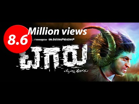 Tagaru Banthu Tagaru video song