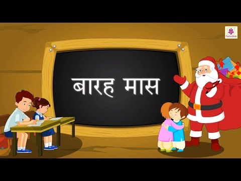 बारह  मॉस | Baarah Maas (Kavita) | Hindi Poem For Kids | Periwinkle
