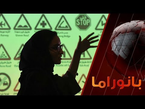السعودية.. تحرير المرأة وتحدي الإصلاح