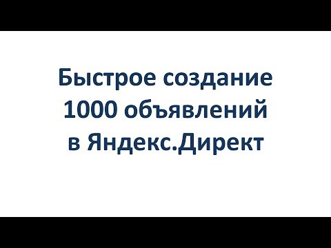 """Видеокурс """"Быстрое создание 1000 объявлений в Яндекс.Директ"""""""