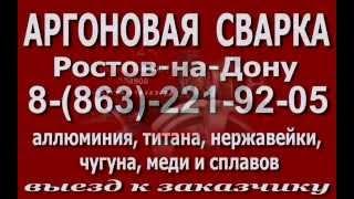 ''АРГОНОВА ЗВАРКА'' В Ростові-на-Дону