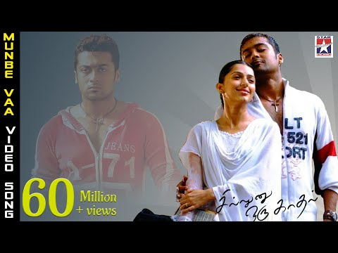 Sillunu Oru Kadhal Tamil Movie Songs HD  Munbe Vaa Song  Suriya  Bhumika  Jyothika  AR Rahman