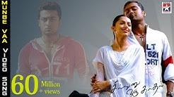 Sillunu Oru Kadhal Tamil Movie Songs HD | Munbe Vaa Song | Suriya | Bhumika | Jyothika | AR Rahman