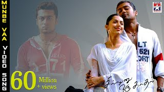 Sillunu oru kadhal tamil movie songs, munbe vaa full hd video song featuring suriya, jyothika and bhumika on star music india. by ar rahman, directed b...