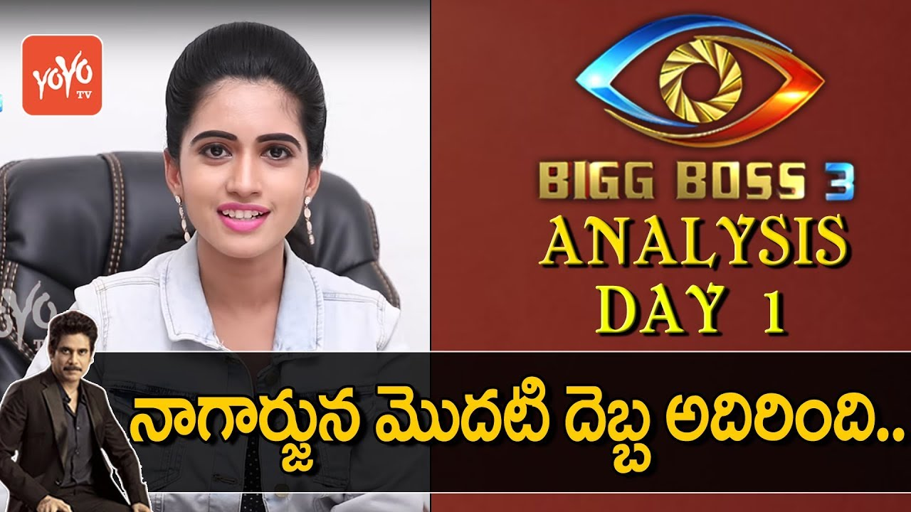 Bigg Boss 3 Telugu Episode 1 Full Analysis | Day 1 | Nagarjuna Anchoring |  Contestants Entry | YOYO
