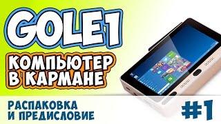 GOLE 1. Покупка, доставка, распаковка посылки из Китая. Компьютер в кармане! Обзор на русском языке(Покупался тут: https://goo.gl/mV97Jr (сейчас нет в наличии) На Алиэкспрессе: http://ali.pub/wzryt Распаковка GOLE1 с небольшой..., 2016-09-07T06:41:51.000Z)