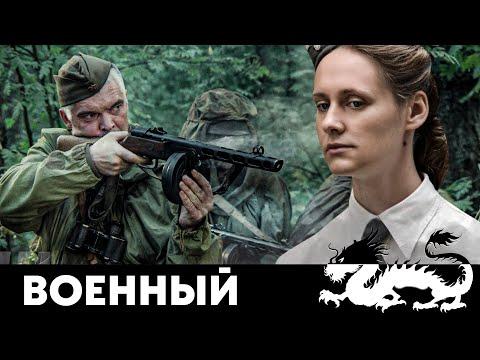 ОСТРОСЮЖЕТНЫЙ ВОЕННЫЙ СЕРИАЛ, ПОКОРИЛ ЗРИТЕЛЕЙ - Видео онлайн