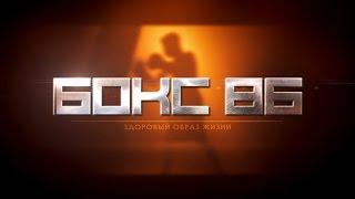 """Фильм """"Бокс 86"""""""