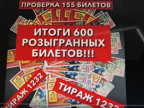 Розыгрыш 155 билетов,итоги розыгрыша 600 билетов Русского лото.