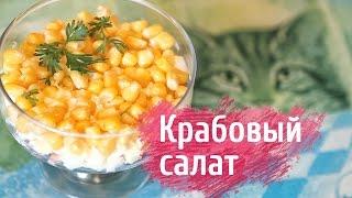 Рецепт крабового салата | салат с крабовыми палочками