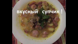 Гороховый суп с копченостями . Ка приготовить гороховый суп. Рецепт вкусного супа.
