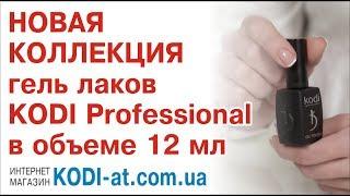 Новая коллекция гель лаков KODI PROFESSIONAL 12 мл