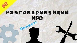Как сделать говорящего NPC Roblox Studio? #2 Разговаривающий NPC l Roblox Studio Гайды l