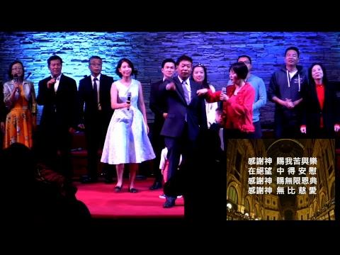 2018/11/23 19:30-21:00 PST 豐收華夏教會現場全球網絡直播