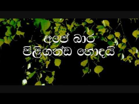 jayasirima hamuduruwane Karaoke (without voice) ජයසිරිමා හාමුදුරුවනේ