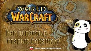 Как попасть в старый Терамор или Выжженые земли? World of Warcraft