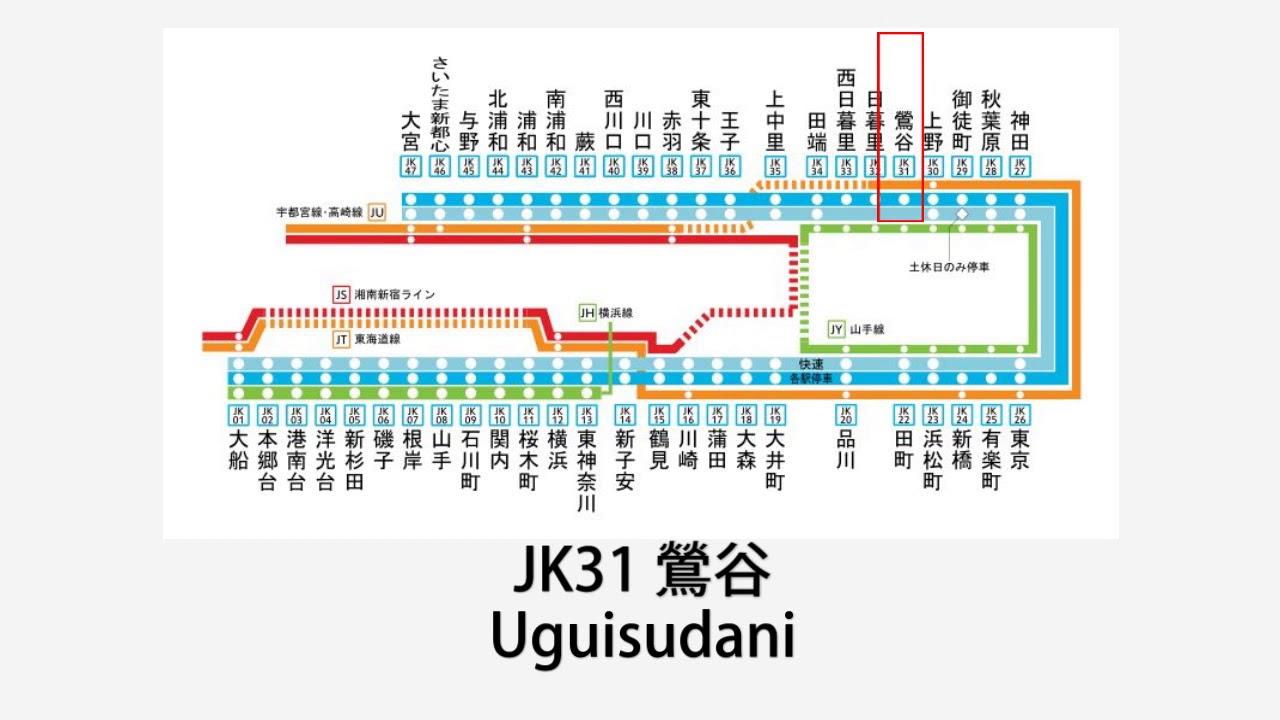 路線図合成版)「線路は続くよどこまでも」で京浜東北・根岸線の駅名を ...