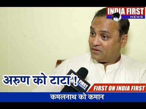 Arun Yadav had indicated earlier | अरुण यादव का तब छलक आया था दर्द !
