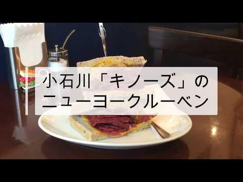 小石川キノーズの超本場サンドイッチニューヨークルーベン