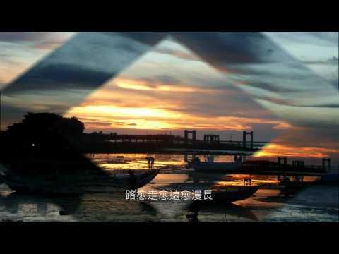 音樂磁場-情網, Taipei Danshuei 's sunset - 淡水夕照 - Taiwan