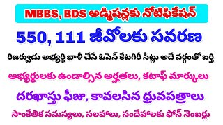 AP Medical counselling information in telugu/ MBBS,BDS admissions/ NTR health versity notification
