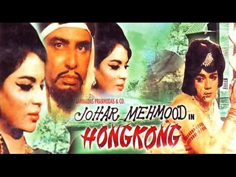 Johar Mehmood in Hong Kong Full Movie  Mehmood, I S Johar, Aruna Irani  Bollywood Comedy Movies