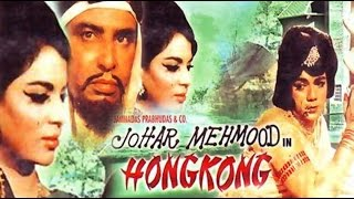 Johar Mehmood in Hong Kong Full Movie | Mehmood, I S Johar, Aruna Irani | Bollywood Comedy Movies