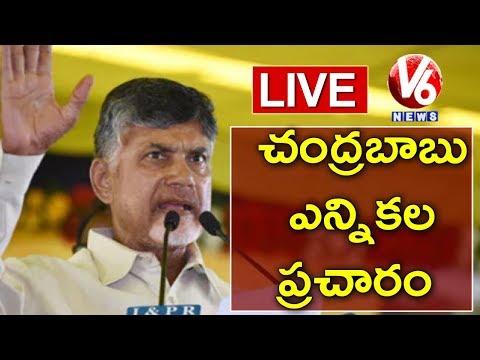 AP CM Chandrababu LIVE | TDP Public Meeting In Venkatagiri | V6 News