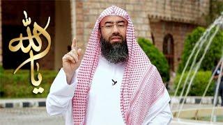 حلقة 28 برنامج يا الله ( القريب المحيط النور ) الشيخ نبيل العوضي
