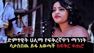 Ethiopia: ድምፃዊት ሀሊማ የፍቅረኛዋን ማንነት ሳታስበዉ ይፋ አወጣች ከፍቅር ቀጠሮ