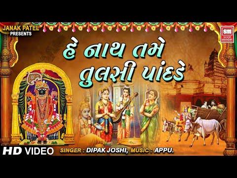 рддреБрд▓рд╕реА рд╡рд┐рд╡рд╛рд╣ | He Nath Tame Tulsi Na Pandade | Tulsi Vivah Special | Krishna I Bhajan