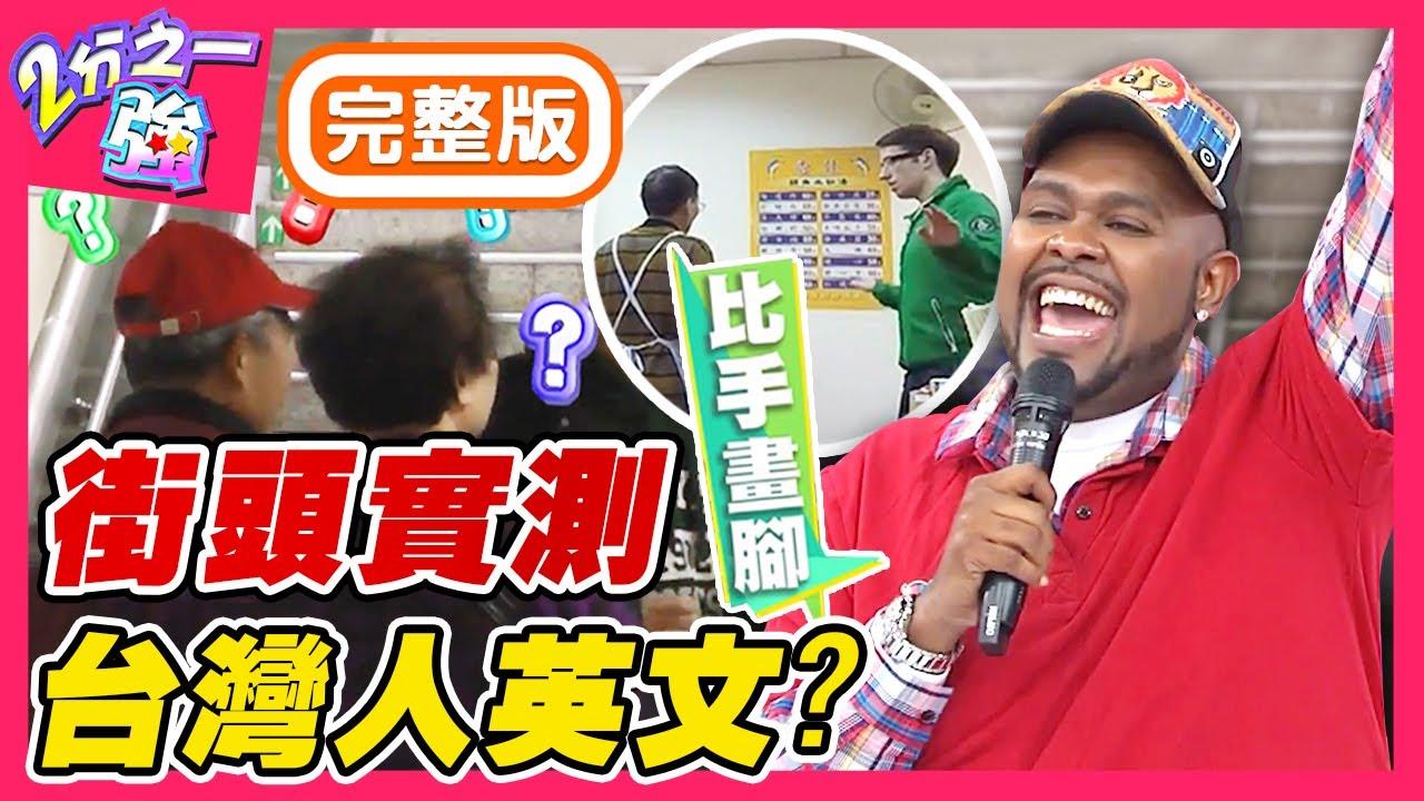 老外街頭測試台灣人英文!熱心阿伯「中英台」三聲道爆笑對答! 杜力 法比歐︱EP370 20160211 完整版︱#2分之一強