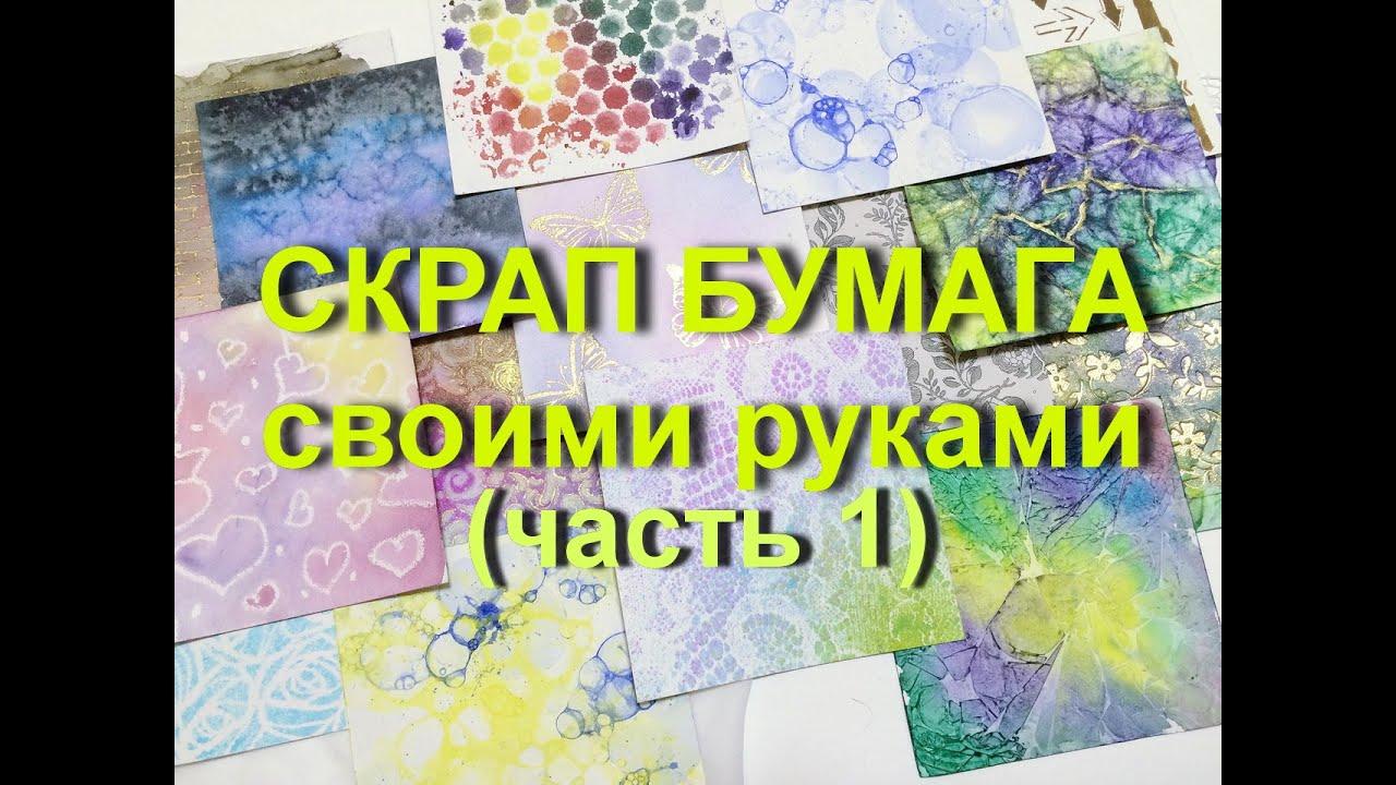 Как сделать скрап бумагу своими руками из салфеток