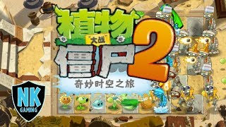 PvZ 2 Chinese Version - Pirate Seas - Day 8