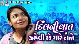 Dil Ni Vat Karvi Chhe Mare Tane    Jyoti Vanjara    Gujarati Tik Tok Song   
