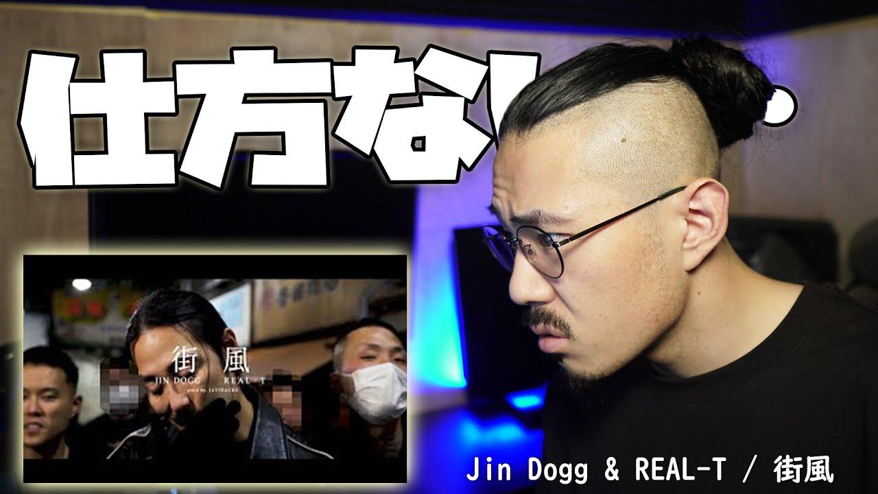 仕方なく、Jindogg,REAL-Tの「街風」を聴く。友達がうるさいくらいオススメしてくるので本当に仕方なく。